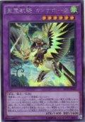 聖霊獣騎 カンナホーク Secret