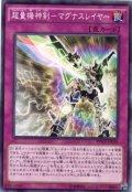 超量機神剣-マグナスレイヤー