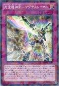 超量機神剣-マグナスレイヤー Parallel