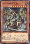 古代の機械巨竜 N-Parallel