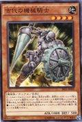 古代の機械騎士