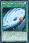 ギャラクシー・サイクロン N-Parallel