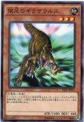 俊足のギラザウルス