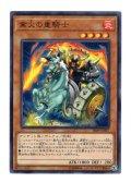 業火の重騎士