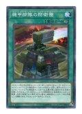 機甲部隊の防衛圏 N-Parallel