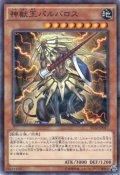 神獣王バルバロス N-Parallel