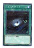 ブラック・ホール N-Parallel