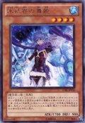 氷結界の舞姫 Rare