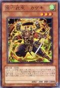 真六武衆-カゲキ Rare