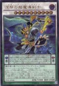 涅槃の超魔導剣士(ニルヴァーナ・ハイ・パラディン) Ultimate