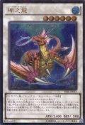 瑚之龍(コーラル・ドラゴン) Ultimate