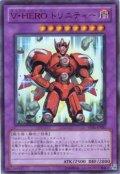 V・HERO トリニティー Ultra