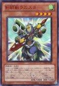 剣闘獣ラニスタ Ultra