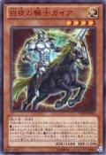 白夜の騎士ガイア Ultra