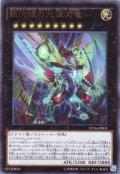銀河眼の光波刃竜 Ultra
