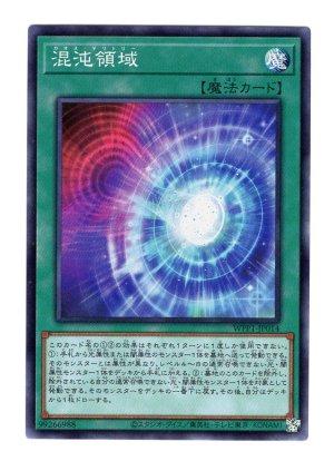 画像1: 混沌領域 Super