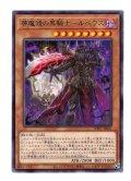 夢魔鏡の黒騎士-ルペウス Rare