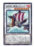 海造賊-豪速のブレンネ号 Rare
