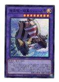 海造賊-双翼のリュース号 Super