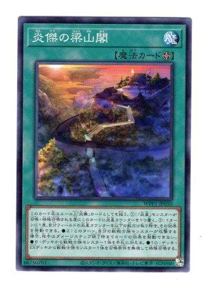 画像1: 炎傑の梁山閣
