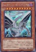 Sin サイバー・エンド・ドラゴン Secret